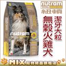 ◆MIX米克斯◆紐頓.T23無榖全犬(火雞+雞肉+鴨肉)【潔牙大顆粒11.34KG】成幼犬狗飼料