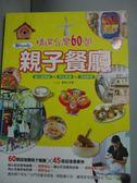 ~書寶 書T1 /哲學_YHH ~  60 間超fun 心親子餐廳超大遊戲區x 特色裝潢x