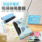 吸塵+掃地+拖地一體機 無線手推式掃地機吸塵器 除塵清潔器拖把掃把【ZI0308】《約翰家庭百貨