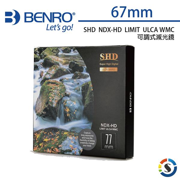 ★百諾展示中心★BENRO百諾-可調式減光鏡 SHD NDX-HD LIMIT ULCA WMC -67mm