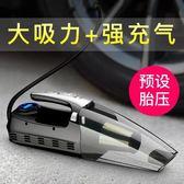 車載吸塵器車家兩用汽車打氣泵加帶多功能大功率強力充氣泵四合一【米拉公主】