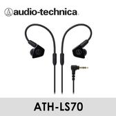 鐵三角 | 雙動圈耳塞式耳機 ATH-LS70