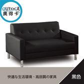 沙發 皮沙發 約翰黑色雙人沙發 2色可選 【Outoca 奧得卡】