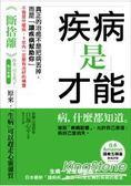 疾病是才能:生病一定是壞事嗎?日本最新「讀病術」教你180度反轉對疾病的看法,不