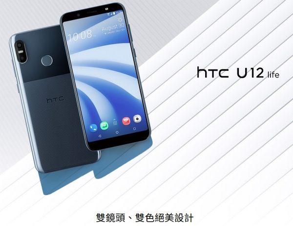 【免運費】【福利品】HTC U12 life (4G/64G) 6吋機智慧手機-【紫】★省$首選★