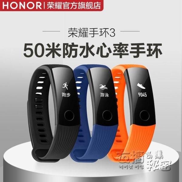 榮耀手環3智慧運動監睡眠測健康手錶多功能學生防水NFC行動HM 衣櫥秘密