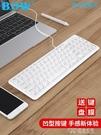 巧克力鍵盤有線台式電腦筆記本USB外接家用辦公蘋果無線小鍵盤滑鼠靜音 ATF探索先鋒