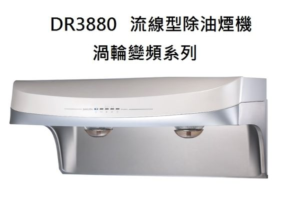 【歐雅系統家具】櫻花 SAKURA DR3880流線型除油煙機 - 渦輪變頻系列