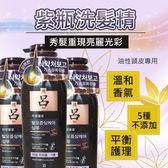 韓國 Ryoe 呂 滋養髮根洗髮精 紫瓶 400ml 洗髮精 洗髮 油性頭皮專用 紫呂