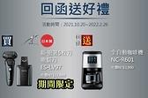 【買就送咖啡機】 Panasonic國際牌 日本製新·密著5枚刃刮鬍刀 ES-LV97-K 至2022/02/26送完為止