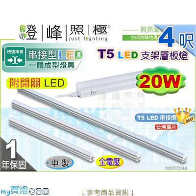【LED層板燈】T5 20W 4呎 附開關 台灣晶片。一體成型 串接燈 夾層燈 保固延長【燈峰照極】#2146