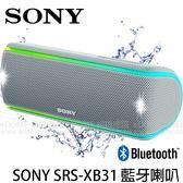 SONY SRS-XB31 白色 NFC 防水藍芽喇叭 (免運 台灣索尼公司貨) EXTRA BASS 白 迷你 無線喇叭