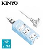 【KINYO 耐嘉】1切3座2P安全延長線(SD-213-9) 9呎