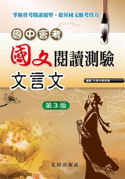 國中會考國文閱讀測驗(文言文)第3版
