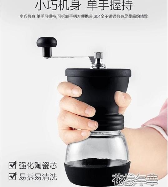手搖咖啡磨豆機小型咖啡豆研磨器現磨手磨咖啡機手動套裝家用 花樣年華