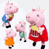 佩佩豬玩偶娃娃背包吊飾 正版PEPPA PIG佩佩豬 鑰匙圈