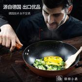 麥飯石炒鍋不粘鍋無油煙鍋鐵鍋家用電磁爐通用鍋具 igo全網最低價