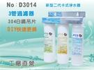 【水築館淨水】MK二代卡式三管白鐵吊片組 DIY快拆 PP 樹脂 活性碳 飲水機 淨水器(貨號D3014)