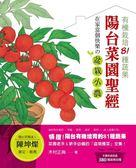 (二手書)陽台菜園聖經:有機栽培81種蔬果 在家當個快樂の盆栽小農!