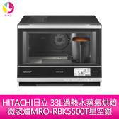 HITACHI 日立33L 過熱水蒸氣烘焙微波爐MRO RBK5500T 星空銀