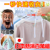 日本熱銷款!秒收1抵8多功能摺疊掛衣曬衣架防滑掛衣架 神奇魔術360度8連桿衣櫃收納