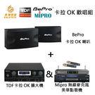 美華 HD-600 點歌機+ CS-500EX 卡拉OK喇叭+ TDF TOP-1 擴大機+ MR-823 無線麥克風 卡拉OK歡唱組合