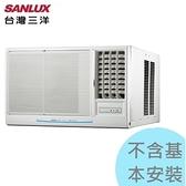【台灣三洋空調】5-7坪 3.6kw右吹窗型冷氣《SA-R36FEA》全機3年,壓縮機10年保固