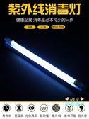 消毒燈 燈鑽石英紫外線消毒燈管紫外線UV燈消毒燈管幼兒園用T