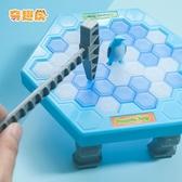 拯救企鵝敲打冰塊破冰臺 兒童桌游親子互動益智游戲 抖音鑿冰玩具