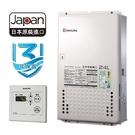 (含標準安裝)櫻花數位式24公升日本進口(與SH2480同款)熱水器數位式SH-2480