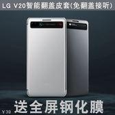 新品LG V20手機套 lg翻蓋式皮套 LG V20簡約商務皮套防摔智能皮套『新佰數位屋』