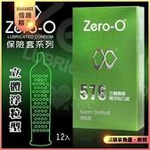 ZERO-O 零零‧立體浮粒型保險套 12入裝