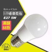 E27 LED 5W 人體感應燈泡 白光 感應燈泡 全電壓 感應燈 紅外線感應(78-0412)