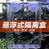 孔雀魚繁殖盒魚缸壓克力隔離盒特大號產卵孵化產房小魚苗幼大小魚ATF 格蘭小舖