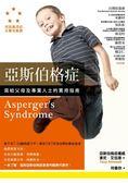 (二手書)亞斯伯格症:寫給父母及專業人士的實用指南