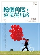 二手書博民逛書店 《換個角度,逆境變出路: 》 R2Y ISBN:9888087150│Feel Company Ltd