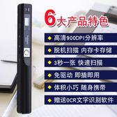 掃描筆亞伯蘭YS01手持便攜式掃描儀高清家用彩色A4書籍證文件照片掃描筆 全館免運
