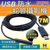 桃保科技~CHICHIAU ~工程級7 米USB 細頭軟管型防水蛇管攝影機
