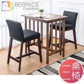 Bernice-夏爾德實木吧台桌椅組合(一桌二椅)