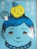 【書寶二手書T7/繪本_KOS】故事的開始_幾米