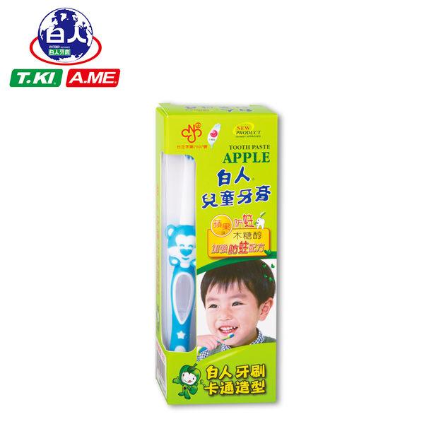 白人兒童牙膏100g+牙刷(草莓)