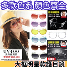 台灣現貨9色可選 MIT大框護目鏡 太陽眼鏡 抗UV400 包覆性優/防風砂/防曬/標準局檢驗合格