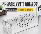 捕鼠器 老鼠笼家用不锈钢捕鼠器双门笼自动驱鼠器捕鼠神器 印象部落