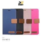 XMART Vivo NEX 3 斜紋休閒皮套 磁扣 側翻 可插卡 保護套 手機套