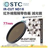 送蔡司拭鏡紙10包 台灣製 STC IR-CUT ND16 77mm 紅外線阻隔零色偏 減光鏡 減4格 18個月保固