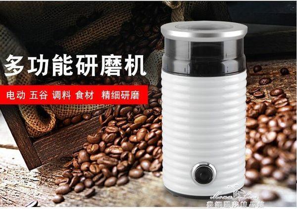 磨粉機 咖啡磨豆機電動家用小型手沖咖啡豆研磨機五谷中藥材粉碎機磨粉機220V 艾莎嚴選