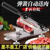 家用羊肉捲切片機切蔬菜馬鈴薯凍肉肥牛肉商用手動刨肉機切年糕阿膠 雙十二全館免運
