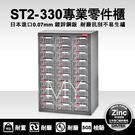 樹德 經典抽屜零件櫃 ST2-330 鍍鋅鋼鈑 30格抽屜 可耐重300kg 工具櫃 工具箱 收納櫃 零件盒