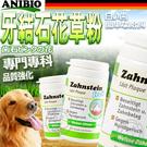 【培菓寵物48H出貨】ANIBIO》德國家醫寵物保健系統 (專門專科) 牙結石花草粉140g