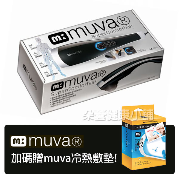 MUVA 多功能震捶按摩棒 SA1605